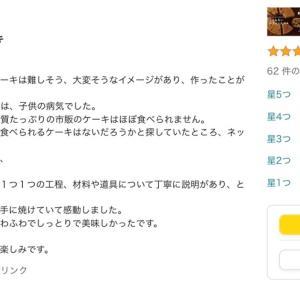 Amazonレビューありがとうございました。