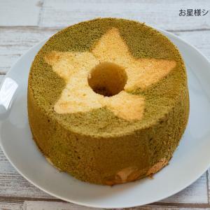 ノンオイルシフォンケーキを極めています。