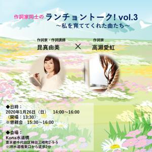【1/26】作詞家同士のランチョントーク! vol.3 ~私を育ててくれた曲たち~ 実施!