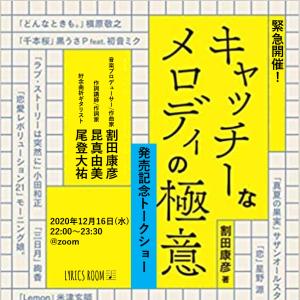 『キャッチーなメロディの極意48』発売記念トークショー 開催!