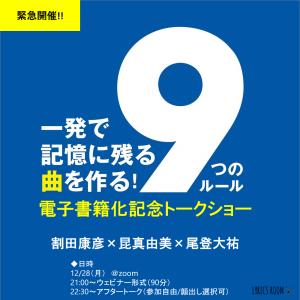 『一発で記憶に残る曲を作る! 9つのルール』 電子書籍化記念オンライントークショー 開催!