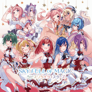 ラピスリライツ・スターズ 2nd Album『SKY FULL of MAGIC』発売!
