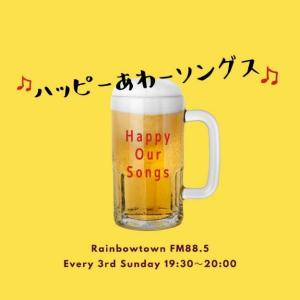 ラジオ番組『Happy Our Songs』、クラブハウスにお引越し!