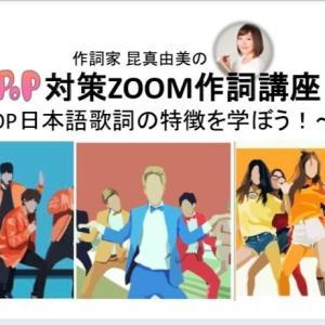 K-POP対策zoom作詞講座、終了!