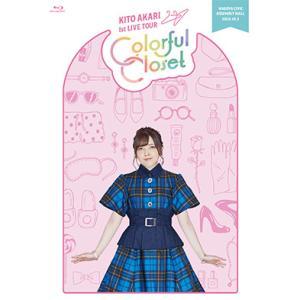 鬼頭明里 さん 1st LIVE TOUR「Colorful Closet」Blu-ray 発売