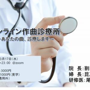 2021.3.17 オンライン作曲診療所 -あなたの曲、診療します- 開院!