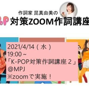 2021.4.14 K-POP対策zoom作詞講座第二弾!