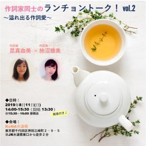 【8/11】作詞家同士のランチョントーク! vol.2 -溢れ出る作詞愛- 実施!