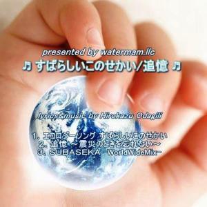 ~追憶~  東日本大震災 哀悼の意をこめて...