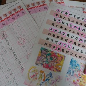 漢字検定10級への道