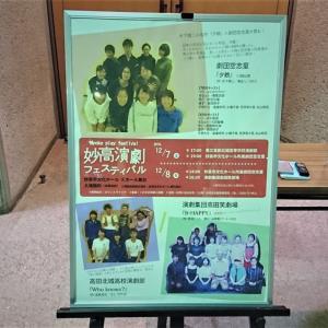 【吉川タイムズOnline】妙高演劇フェスティバルが開催