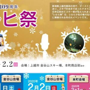 【吉川タイムズOnline】レルヒ祭り、異常小雪で予定イベント中止相次ぐ~ステージ、屋台で盛り上がれ!