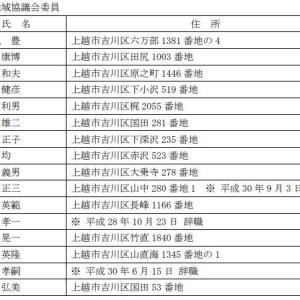【吉川タイムズOnline】令和2年度地域協議会新委員募集始まる