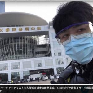 【吉川タイムズOnline】武器はスマートフォンとアカウント~中国市民記者、行方不明に思う<コラム>