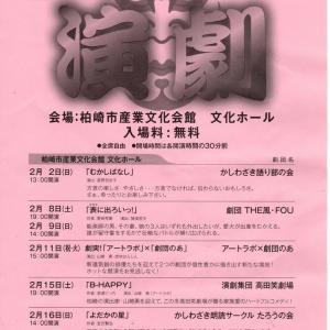 【吉川タイムズOnline】【吉川タイムズOnline】第25回柏崎演劇フェスティバルが開催~高田笑劇場も出演
