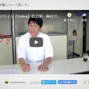 【吉川タイムズOnline】吉川タイムズOnlineユーチューブ生中継をはじめます!