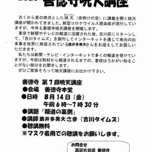【吉川タイムズOnline】8.14「2020善徳寺暁天講座」が開催