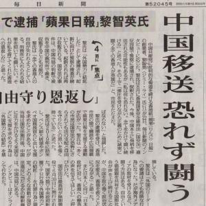 【吉川タイムズOnline:コラム】毎日新聞、中国全体主義を批判~香港紙「蘋果日報」創業者ジミー・ライ氏単独インタビュー