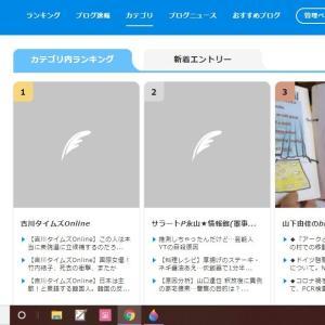 【吉川タイムズOnline】只今、ライブドアジャーナリズム部門4560サイト中、第1位です!