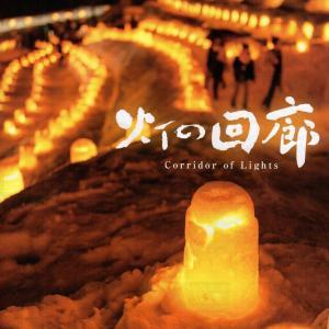 【吉川タイムズOnline】歓迎!灯の回廊 2021