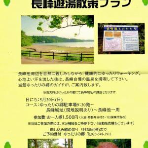 【吉川タイムズOnline】5.30「長峰遊湯散策」イベントが開かれますよ!