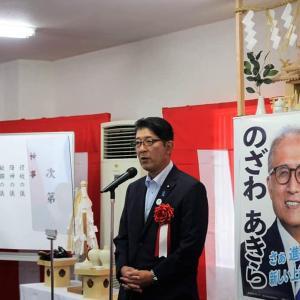 【吉川タイムズOnline】7.22野澤朗氏、後援会事務所開き