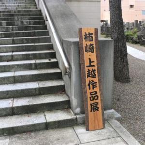 【吉川タイムズOnline】柿崎・上越作品展、作品のレベル高さに驚嘆!