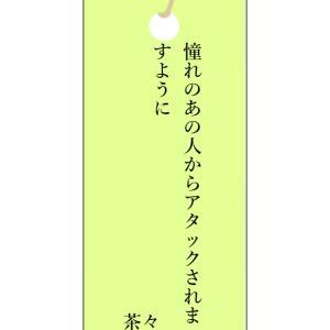 """★七夕は「三食ご飯」観ながら♪"""""""