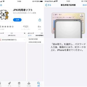 「JPKI利用者ソフト」iPhone版マイナンバーカードの電子証明書を閲覧できるアプリリリース