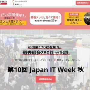 第10回 Japan IT Week 秋へ行ってきました。