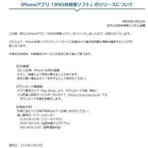 iPhoneアプリ「JPKI利用者ソフト」のリリースについて