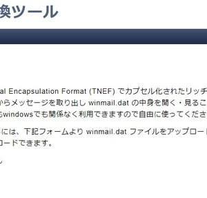 *.datファイル(圧縮ファイル)解凍変換 フリー