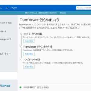 フリーのリモートデスクトップ操作ソフト「TeamViewer 15」が正式リリース