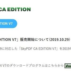 SkyPDF CA EDITION V7 リリースされました。