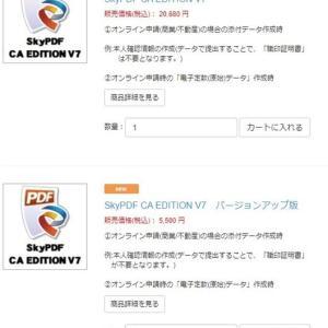 SkyPDF CA Edition V7販売開始(*^-^*)