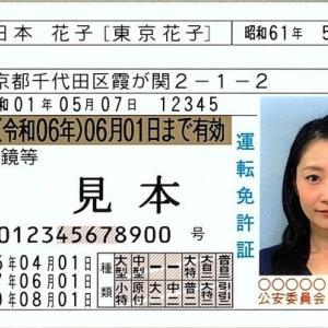 運転免許証に旧姓併記、12月からOKに 裏面なら無料
