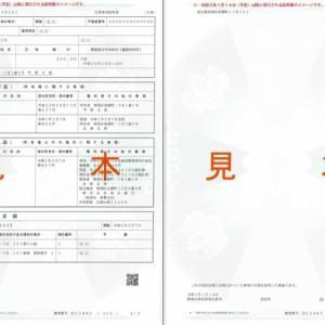 QRコード(二次元バーコード)付き書面申請の開始と登記事項証明書(不動産登記)の様式変更について