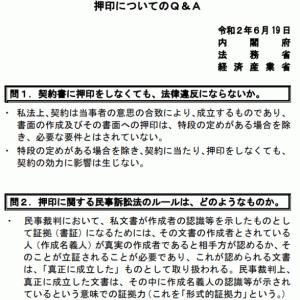 【法務省】押印についてのQ&A