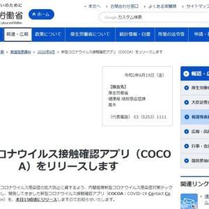 TV報道等で告知されていた【新型コロナウイルス接触確認アプリ(COCOA)をリリースします】