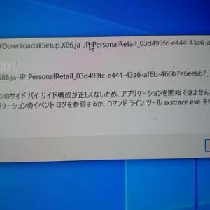 Windows10 プログラムが起動しなくなった データ移行とリカバリ、そして復元へ