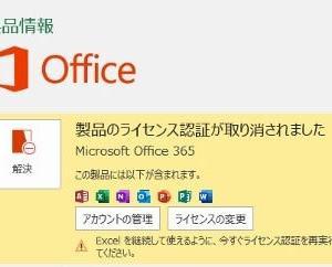 Microsoft365businessで「製品のライセンス認証が取り消されました。」というトラブル