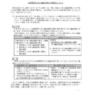 【ゆうちょ銀行】口座開設時の本人確認手続きの厳格化について