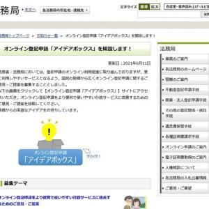 オンライン登記申請「アイデアボックス」 【法務省民事局】(令和3年6月11日(金)から6月28日(月)まで)