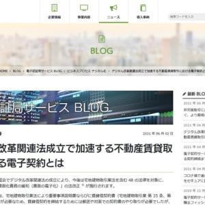 デジタル改革関連法成立で加速する不動産賃貸取引における電子契約とは(cybertrust)