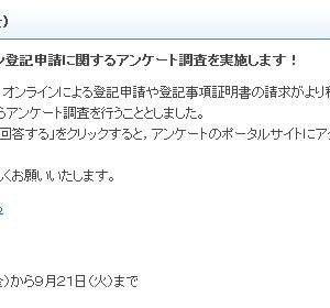 【登記供託オンライン】オンライン登記申請に関するアンケート調査を実施します!