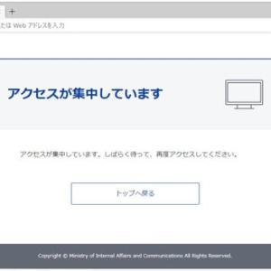申請用総合ソフトにて「納付」ボタンクリック時に「アクセスが集中しています」と表示される事象について