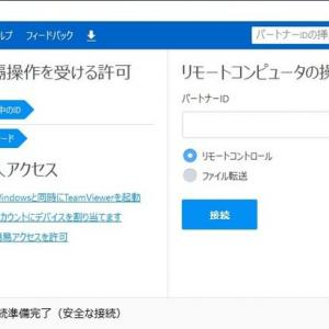 福岡のお客さんのPCをリモートでサポート(^^♪ Teamviewerスゴし!