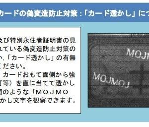 H31.3「偽変造在留カードにご注意ください」(入国管理局)