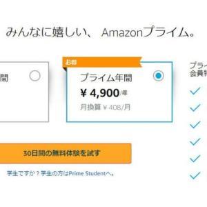 ありゃま・・・、Amazonプライムが月額500円に値上げ。年間プランは4,900円に