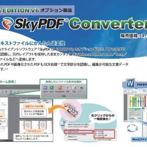 SkyPDF Converterリリースのお知らせ(*^-^*) SkyPDF CA Edition V6オプション製品
